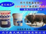 北京鑫太城谷2.5%育肥牛微生态型专用预混料