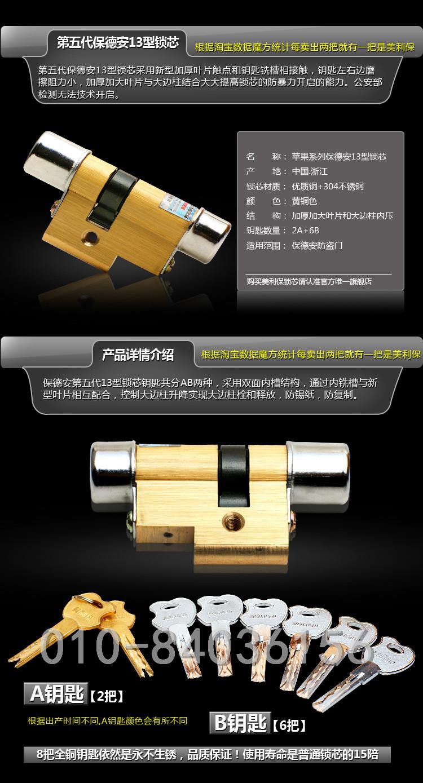 超b級鎖-13鎖芯