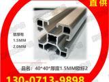 武汉铝型材-4040工业铝型材-铝型材框架-武汉苏荷工业产品