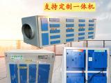uv光氧催化废气处理设备净化解除臭VOC活性炭等离子一体机