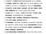 龙跃鑫电商业务整体介绍之三
