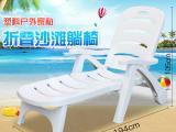 广东海阳牌塑料沙滩椅生产厂家
