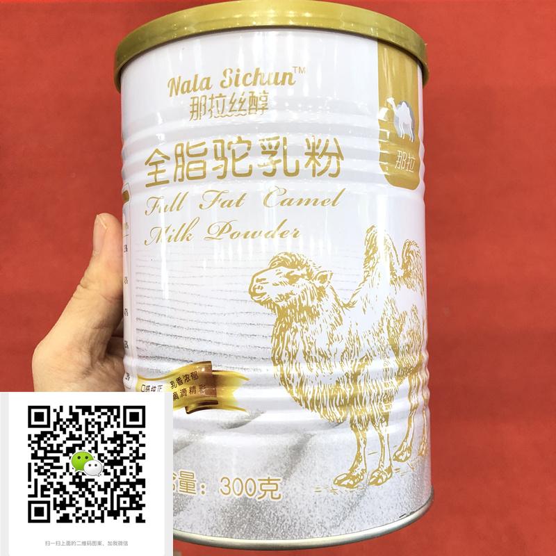 駱駝奶粉廠家會銷保健高端產品那拉乳業純駱駝奶粉