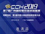 2019第七届智慧餐饮展览会