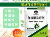 有机肥发酵剂哪个牌子好 有机肥发酵剂的作用机理