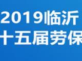 2019第15届山东秋季劳保防护用品展会