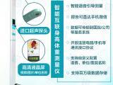 SH-200G超声波身高体重测量仪
