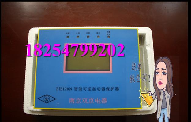 15.PIB120N智能可逆起动器保护器