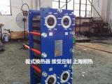 供应板式换热器厂家直销 可拆卸 全焊接 管式换热器