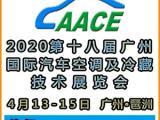2020年4月第十八届广州国际汽车空调展览会