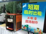 上海租冰淇淋机 出租冰淇淋机 短期冰淇淋机租赁