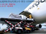 香港到NBO肯尼亚内罗毕机场空运价格
