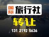 个人出境上海国际旅行社转让 140万已交