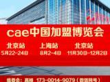 2019北京特许加盟展-连锁加盟展-创业加盟展