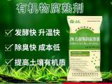 众科有机物腐熟剂发酵剂鸡粪豆渣畜牧养殖猪牛羊粪便腐烂剂