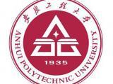 2019年安徽工程大学专升本