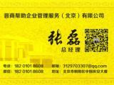 注册北京投资管理公司转让的需要多少钱