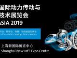 2019亚洲动力传动展、PTC