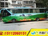 大巴车身广告|房地产车身广告|企业大巴车身广告