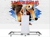 汉皇双喷头3d墙体喷绘机/立式户外墙面打印绘画机