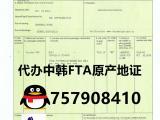外贸公司如何办理中韩FTA原产地证