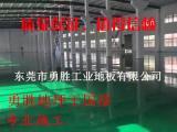 供应东莞市环氧树脂地坪漆 环氧地坪漆施工