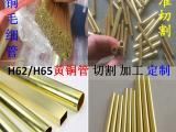 国标黄铜毛细管 H65/H62空心黄铜管 精密毛细铜管切割