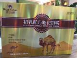 駱駝奶粉_那拉絲醇純駱駝奶粉伊犁那拉乳業廠家