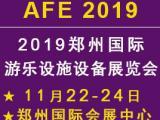 2019郑州国际游乐设施展 景点游乐展 郑州游乐设备展览会