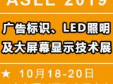 ASLE-2019广东国际广告标识LED及大屏幕显示技术展