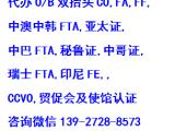 代办出口印度CO原产地证