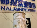 駱駝奶粉廠家那拉乳業駝奶價格招商會銷中老年保健品產地直發
