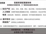 龙跃鑫321服务栈