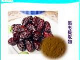软枣籽提取物 软枣籽浓缩液 软枣籽现磨粉 软枣籽多肽