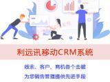 LYUC手机销售管理系统 移动CRM系统 电销APP
