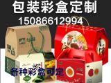 重庆礼品包装盒定做_手提袋定制厂家