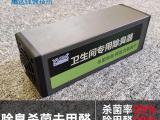 卫生间专用杀菌除臭设备 高效杀菌除臭 厂家直供