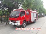 江特牌2.5吨东风多利卡消防车价格