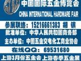 2020上海春季五金展_中国国际五金博览会