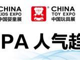 2019上海10月玩具展CTE(18届)