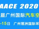 2020年第18届广州国际车用空调及冷藏技术展