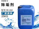 湖北優潤管道除垢劑YR-260中央空調鍋爐板換冷卻塔清洗