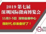 2019第七届WBE跨境电商展微商电商展览会