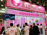 2019上海特许连锁加盟展览会(秋季)