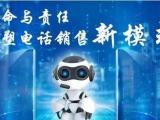 AI智能语音机器人,助力企业提高效率