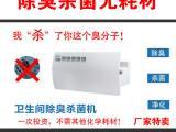 学校公共厕所专用除臭机,无须耗材,插电即用,快速除臭杀菌