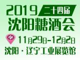 2019第二十四届沈 阳国际糖酒食品交易会