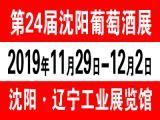 2019第二十四届沈 阳国际葡萄酒及烈酒展览会