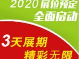 2020年4月中国焊接展、切割展欢迎您