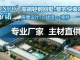 南京菲帝诺新型建筑装饰材料有限公司轻钢别墅得市场充分认可!